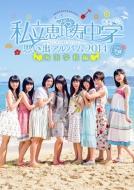Shiritsu Ebisu Chugaku Omoide Album 2014 -海浜学校編〜