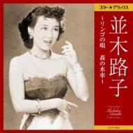 スター★デラックス 並木路子 〜リンゴの唄 森の水車〜