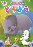 NHK DVD::いないいないばあっ! ワンワンのどうよう