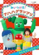 NHK DVD::みいつけた! アハハ グランプリ みんなでレッツゴー!(仮)