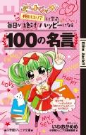 エリートジャック!!相川ユリアに学ぶ毎日が絶対ハッピーになる100の名言 小学館ジュニア文庫