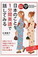CD付 日本のことを1分間英語で話してみる