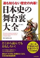 通も知らない歴史の内幕!日本史の舞台裏大全 できる大人の大全シリーズ
