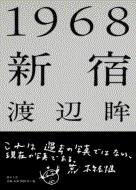 渡辺眸写真集 『1968新宿』