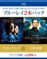 ダ・ヴィンチ・コード/天使と悪魔