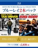 タクシードライバー/イージー・ライダー