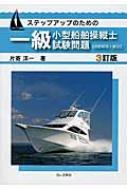 ステップアップのための一級小型船舶操縦士試験問題 模範解答と解説
