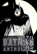 バットマンアンソロジー