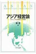 アジア経営論 ダイナミックな市場環境と企業戦略
