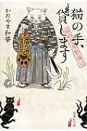 猫の手、貸します 猫の手屋繁盛記 集英社文庫