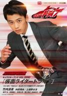 「仮面ライダードライブ」キャラクターブック Vol.zero-acceleration-Tokyonews Mook
