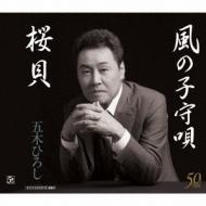桜貝/風の子守唄 ニューバージョン