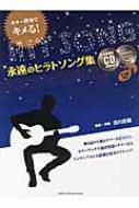 ギター伴奏でキメる!永遠のヒットソング集