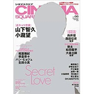 CINEMA SQUARE Vol.66 HINODE MOOK