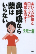 今井一彰/あいうべ体操と口テープが病気を治す!鼻呼吸なら薬はいらない