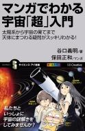 マンガでわかる宇宙「超」入門 太陽系から宇宙の果てまで天体にまつわる疑問がスッキリわかる! サイエンス・アイ新書