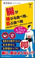 腸が嫌がる食べ物、喜ぶ食べ物 40歳を過ぎたら知りたい、病気にならない食習慣 SB新書