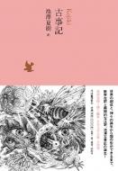 古事記 池澤夏樹=個人編集 日本文学全集