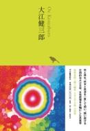 大江健三郎人生の親戚狩猟で暮したわれらの先祖他 池澤夏樹=個人編集日本文学全集 全30巻