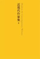 近現代作家集 2 池澤夏樹=個人編集 日本文学全集