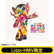 『少年マルス』CD+『忌野清志郎展』特別入館券セット 【HMV・Loppi限定】