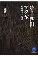 第十四世マタギ 松橋時幸一代記 ヤマケイ文庫