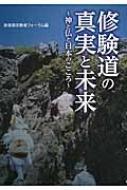修験道の真実と未来 神と仏と日本のこころ あをによし文庫
