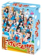 NMB48 げいにん!!! 3 DVD BOX