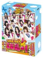 SKE48 エビショー! DVD BOX