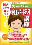 解きながら身につく土田京子のスーパー和声法講座
