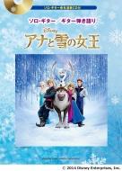 ソロ・ギター/ギター弾き語り アナと雪の女王 (ソロ・ギター参考演奏CD付)