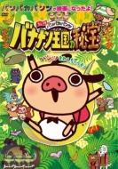 HMV ONLINE/エルパカBOOKSアニメ/えいがパンパカパンツ バナナン王国の秘宝
