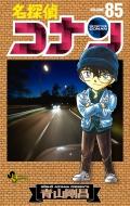 名探偵コナン 85 少年サンデーコミックス
