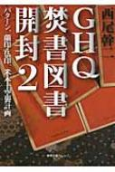 GHQ焚書図書開封 2 バターン、蘭印・仏印、米本土空襲計画 徳間文庫カレッジ