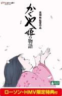 スタジオジブリ/かぐや姫の物語 ローソン Hmv限定特典:卓上カレンダー付き
