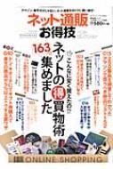 ローチケHMVBooks2/ネット通販お得技ベストセレクション 晋遊舎ムック