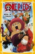 One Piece エピソード オブ チョッパー +冬に咲く、奇跡の桜 みらい文庫版 集英社みらい文庫