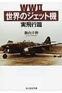 WW2世界のジェット機 実飛行篇 光人社NF文庫