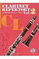 カラオケcd付 新版クラリネット・レパートリー Vol.2