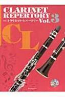 カラオケcd付 新版クラリネット・レパートリー Vol.3