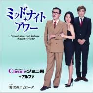 ミッドナイト・アワー 〜Yokohama Fall in love〜デュエットバージョン