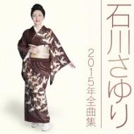 Ishikawa Sayuri 2015 Nen Zenkyoku Shuu