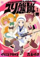 ユリ熊嵐 1 バーズコミックス