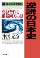 逆説の日本史 高杉晋作と維新回天の謎 21 幕末年代史編4