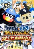 つば九郎×ドアラ 20周年記念DVD「球界No.1マスコットは俺だ!漢(おとこ)の十番勝負!」