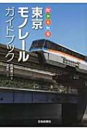 駅から散歩 東京モノレールガイドブック