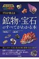 史上最強カラー図解 プロが教える鉱物・宝石のすべてがわかる本
