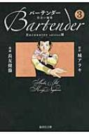 バーテンダー 3 集英社文庫コミック版