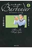 バーテンダー 4 集英社文庫コミック