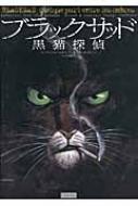 ブラックサッド 黒猫探偵 EUROMANGA COLLECTION